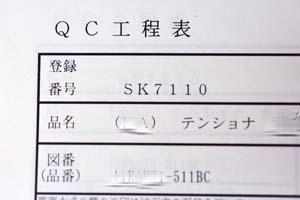 QC工程表2